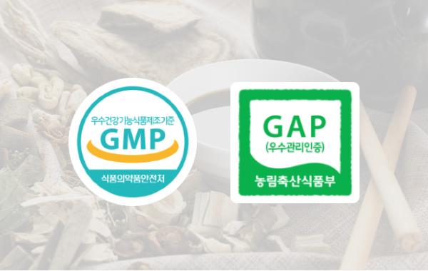 GMP, GAP 한약재