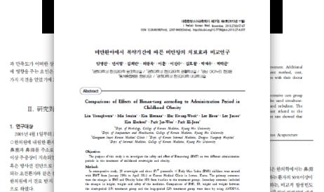 비·부비동염 치료 유형별 만족도와 치료 평가 논문